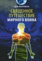 Дэн Миллмэн - Священное путешествие мирного воина (сборник)