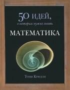 Тони Крилли - Математика. 50 идей, о которых нужно знать