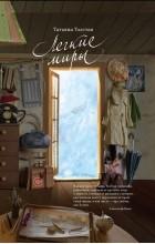 Татьяна Толстая - Легкие миры (сборник)