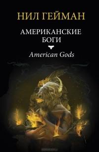 Нил Гейман - Американские боги