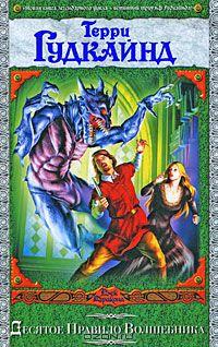 Терри Гудкайнд - Десятое Правило Волшебника