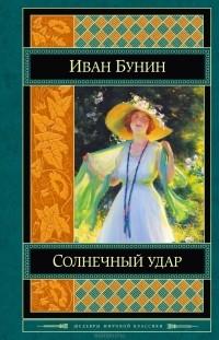 Иван Бунин - Солнечный удар. Рассказы (сборник)