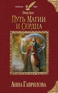 Анна Гаврилова - Эмелис. Путь магии и сердца