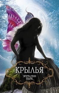 Эприлинн Пайк - Крылья