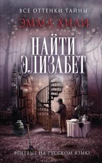 Эмма Хили - Найти Элизабет