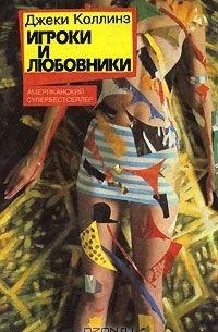 Джеки Коллинз - Игроки и любовники