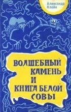 Александр Клейн - Волшебный камень и книга белой совы