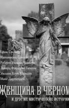 - Женщина в черном и другие мистические истории (сборник)