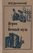 Федор Достоевский - Игрок. Вечный муж (сборник)