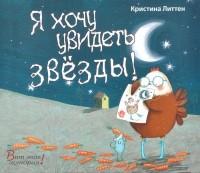 Кристина Литтен - Я хочу увидеть звезды!