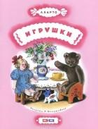 Агния Барто - Игрушки (сборник)