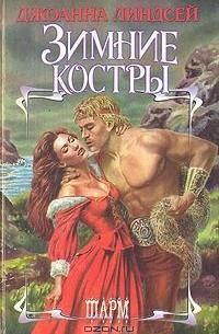 Любовные романы штампы ляпы секс