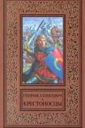Генрик Сенкевич - Крестоносцы