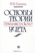 Ярослав Соколов - Основы теории бухгалтерского учета