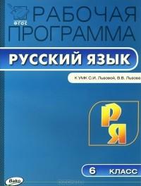 программа 6 класс львова русский язык