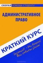 административная юрисдикционная деятельность таможенных органов.павел сафоненков анатолий зубач ольг