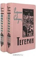 Гарегин Севунц Григорян - Тегеран (комплект из 2 книг)