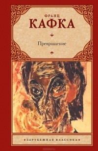 Франц Кафка - Сборник