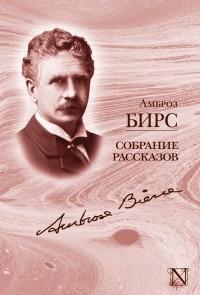 Амброз Бирс - Собрание рассказов