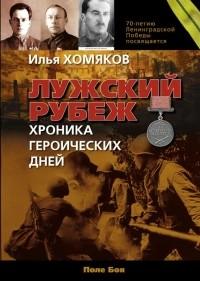 Ilya_Homyakov__Luzhskij_rubezh_hronika_g