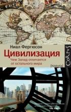 Ниал Фергюсон - Цивилизация: чем Запад отличается от остального мира