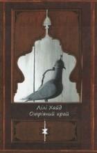 Лілі Хайд - Омріяний край