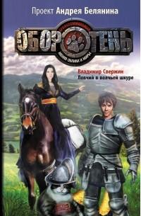 Владимир Свержин - Ловчий в волчьей шкуре