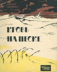Сергей Борзенко - Кровь на песке