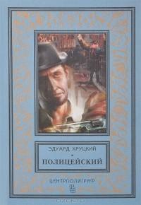 Эдуард Хруцкий - Полицейский