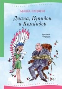 Бьянка Питцорно - Диана, Купидон и Командор
