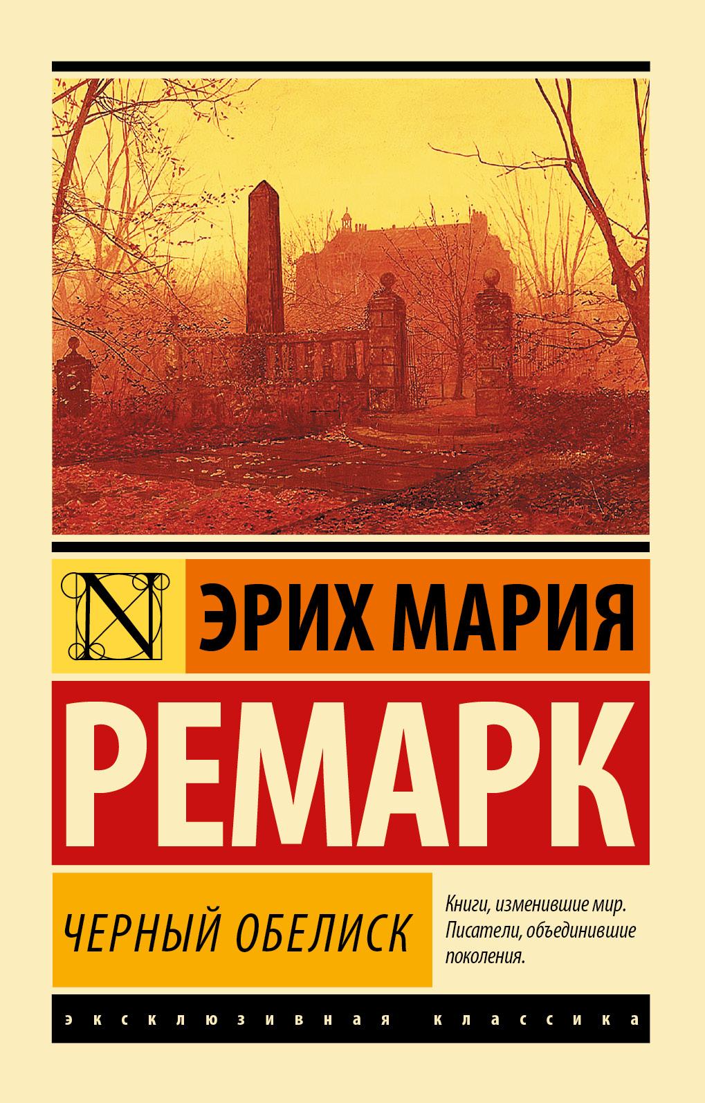 Черный обелиск ремарк рецензия 5930