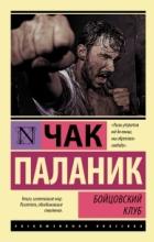 Чак Паланик - Бойцовский клуб