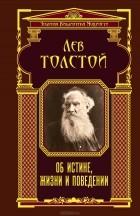 Лев Толстой - Об истине, жизни и поведении