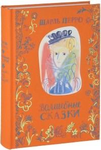 Шарль Перро - Волшебные сказки (сборник)