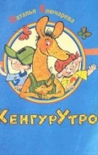 Наталья Ключарева - КенгурУтро