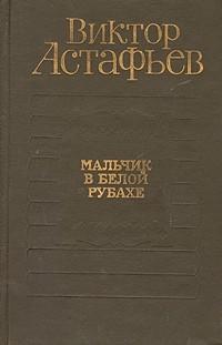 Виктор Астафьев - Мальчик в белой рубахе (сборник)