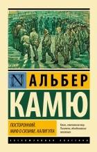 Альбер Камю - Посторонний. Миф о Сизифе. Калигула (сборник)