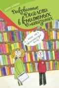 Джен Кэмбл - Диковинные диалоги в книжных магазинах