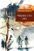 Эдуард Веркин - Через сто лет