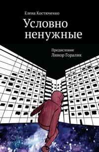 Елена Костюченко - Условно ненужные. Сборник статей