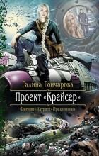 "Галина Гончарова - Проект ""Крейсер"""