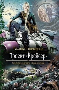 Галина Гончарова - Проект