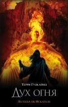 Терри Гудкайнд - Дух огня