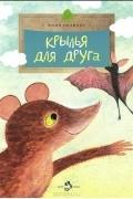 Юлия Иванова - Крылья для друга