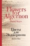 Дэниел Киз — Цветы для Элджернона