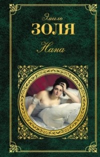 Эмиль Золя - Нана