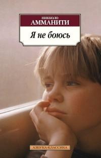 Никколо Амманити - Я не боюсь