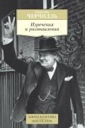 Уинстон Черчилль - Изречения и размышления