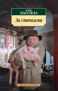 Майю Лассила - За спичками. Воскресший из мертвых (сборник)