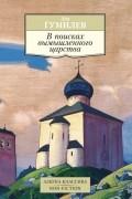 Лев Гумилёв - В поисках вымышленного царства